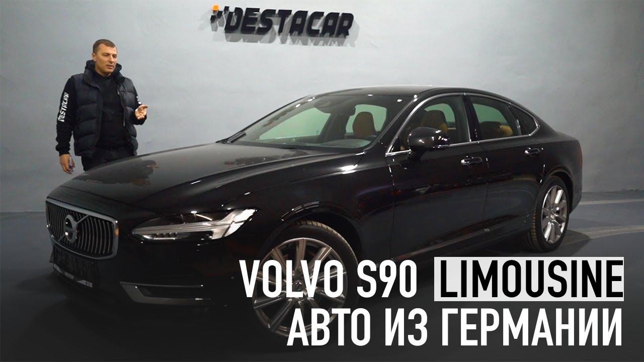 Volvo S90. Стоит своих денег или нет?
