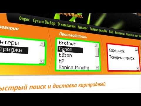 ПРОМКАРТ.РФ заправка доставка картриджей купить