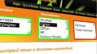 ПРОМКАРТ.РФ заправка доставка картриджей купить(, 2012-08-29T10:36:55.000Z)