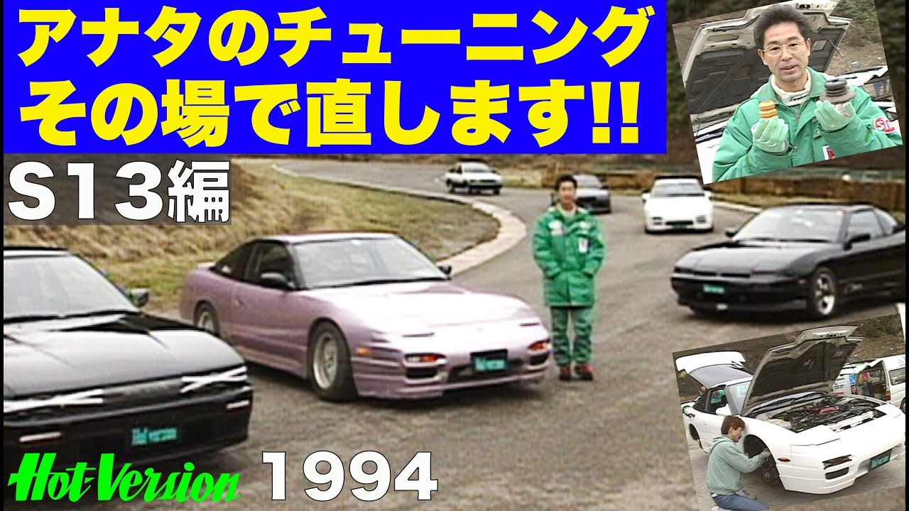S13編 アナタのチューニング その場で直します!!【Hot-Version】1994