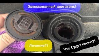 Закоксованный двигатель #1