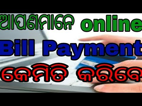 [Odia] How to Online Electricity Bill Payment    technical kuna   