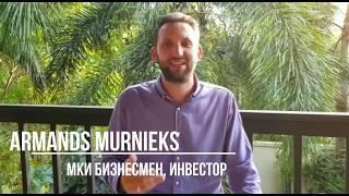 Арманд Мурниекс:  приглашение на Ассамблею предпринимателей Сетевого бизнеса 2 0