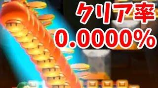【マリオメーカー 実況】地獄の90秒スピランがスピラン()だった件w