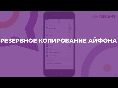 Как сделать резервную копию iphone без wifi