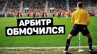 СУДЬЯ ОБМОЧИЛСЯ НА МАТЧЕ Футболисты справившие нужду на поле Футбольный топ 120 ЯРДОВ