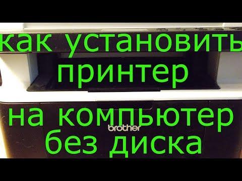 Как установить принтер на компьютер без диска