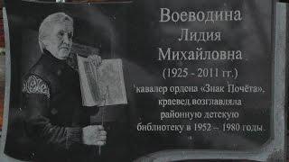 Памяти Л М Воеводиной