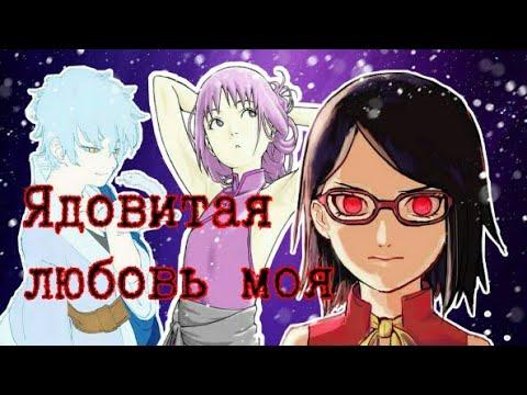 {AMV}♥Mitsuki/Sarada/Sumire♥♪Ядовитая любовь моя♪
