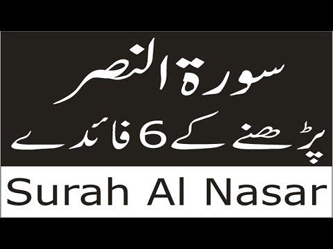 Surah Nasar Ki Fazilat | Surah Al nasr 6 Benefits