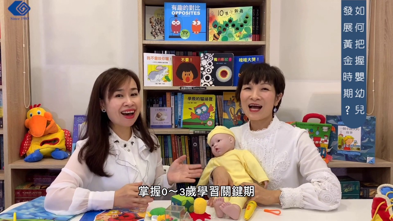 【臺灣麥克】聰明寶寶全腦開發魔法寶盒 - YouTube