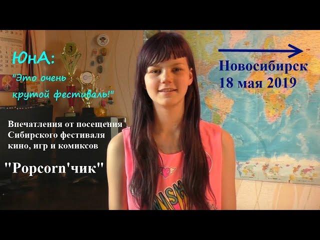 ЮнА (Алина Юнусходжаева) впечатление от посещения фестиваля  кино, игр и комиксов