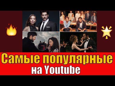 Самые просматриваемые 1-е серии турецких сериалов на Youtube