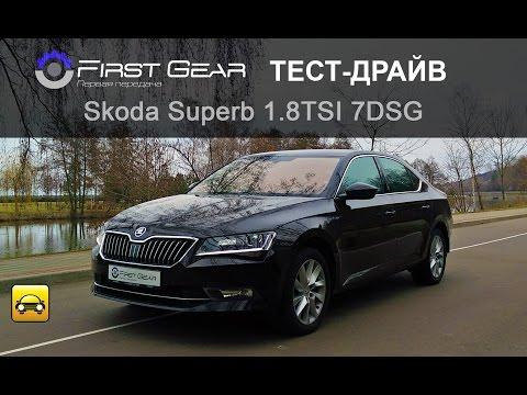 Skoda Superb 1.8 TSI 7 DSG Шкода Суперб тест драйв от Первая передача в Украине