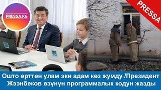 Ошто өрттөн улам эки адам көз жумду /Президент Жээнбеков өзүнүн программалык кодун жазды