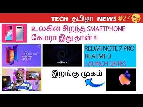 உலகின் சிறந்த கேமரா போன் ? Redmi Note 7 Pro, Realme 3 launch date, MIUI 10 Android Pie beta program