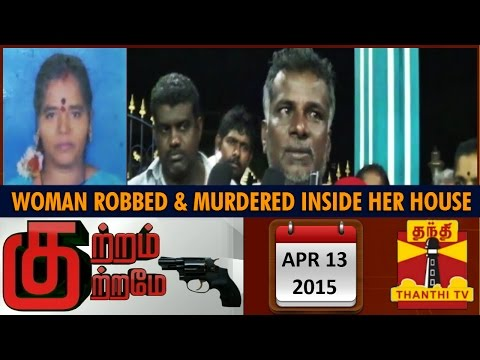 Kutram Kutrame - Woman Robbed and Murdered inside her House (13/4/2015)