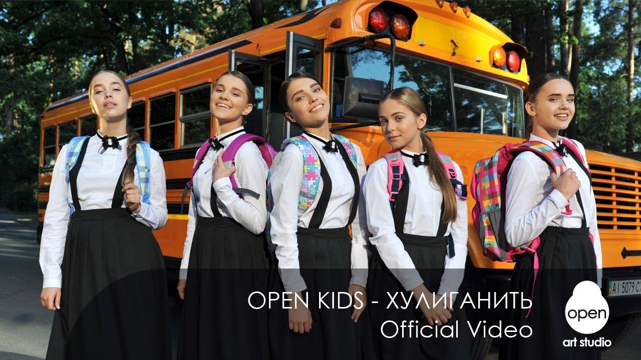 фотографии open kids