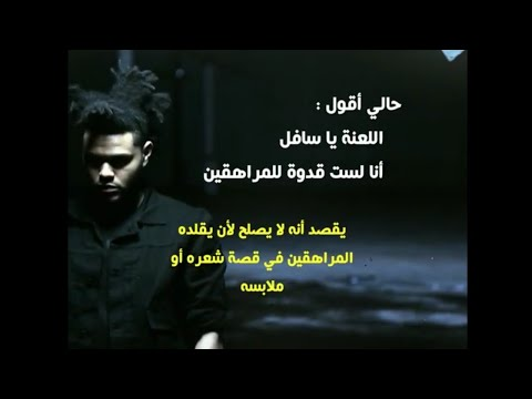 The Weeknd - Reminder مترجمة + شرح