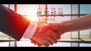 """How to Say """"Good Luck"""" in Chinese? / Learn Mandarin Chinese Online"""