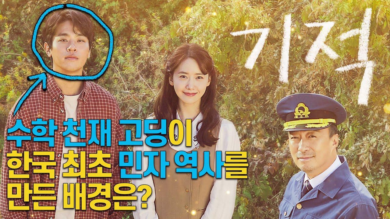 수학 천재 고딩이 한국 최초 민자 역사를 만든 배경은? 영화, 기적 줄거리 알려줌