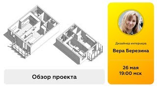 Revit Talks   Дизайнер интерьера Вера Березина   Дизайн-проект в Revit обзор