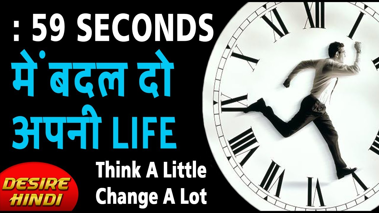 59 Seconds Richard Wiseman change your life in 59 secondsrichard wiseman in hindi | animated book  summary | desire hindi