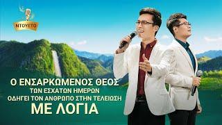 Χριστιανικά Τραγούδια | Ο ενσαρκωμένος Θεός των εσχάτων ημερών οδηγεί τον άνθρωπο στην τελείωση με λόγια | Greek Christian Song