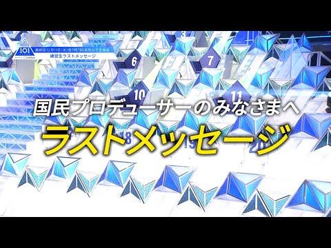 PRODUCE 101 JAPAN|国民プロデューサーのみなさまへ練習生のラストメッセージ(34位~21位の練習生)