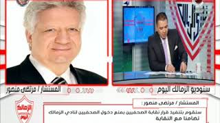 المستشار مرتضي منصور يفتح النار علي شوبير و مدحت شلبي وقرارات هامة بعد اشتباكات مباراة المصري