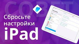 как сделать сброс iPad к заводским настройкам и удалить все данные в Айпэд?