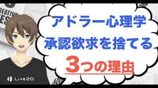菊チャンネルの登録はこちら http://www.youtube.com/channel/UC2diMwQrSln3MHHVDSiWFxQ?sub_confirmation=1 ▽書籍:嫌われる勇気―――自己啓発の源流「 ...