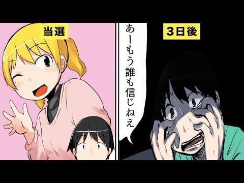 【漫画】宝くじに当たると不幸になる理由5選【マンガ動画】