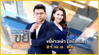 ขยี้ข่าวเช้า | 21 เม.ย.63 | FULL | NationTV22