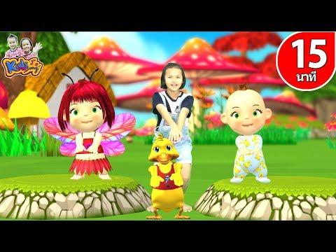 เพลงแมงจีนูน ฝนเทลงมา | ระบำชาวเกาะ  เพลงเด็กอนุบาล By KidsMeSong