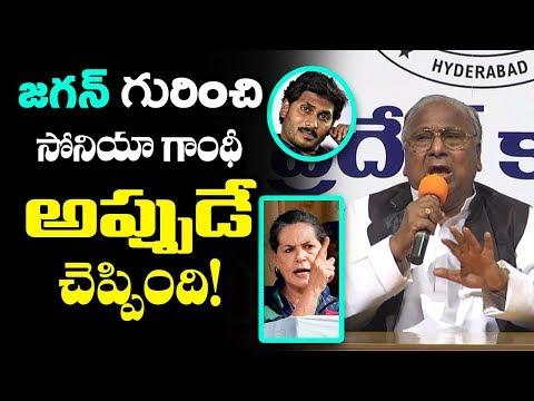 TS Congress Leader V Hanumantha Rao Strong Comments on YS Jagan | Sonia Gandhi | Mana Aksharam
