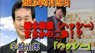 Popular 二歩 & 橋本崇載 videos