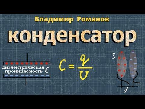 Физика 9 класс конденсатор видеоурок