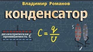 физика КОНДЕНСАТОР