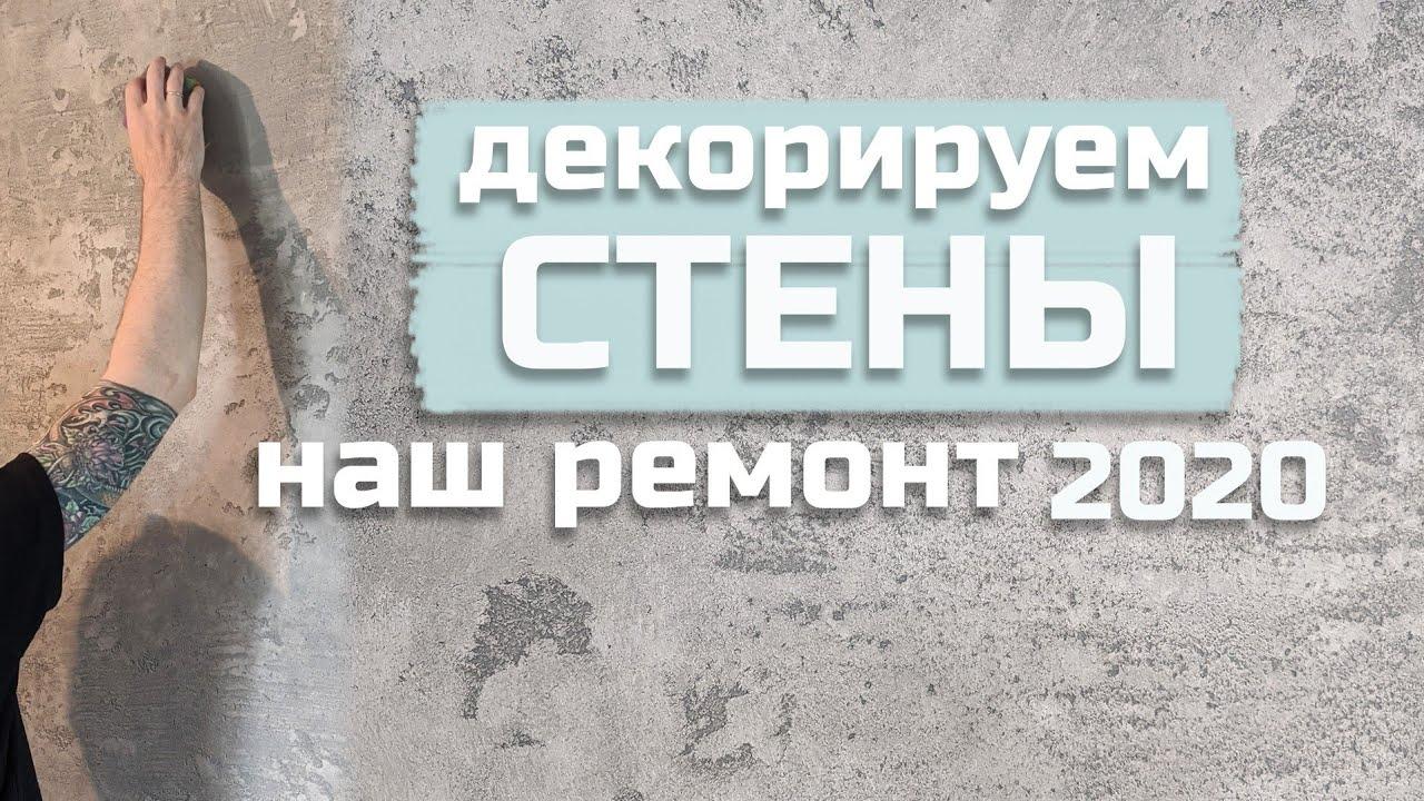 РЕМОНТ УБИТОЙ квартиры, чистовая отделка стен (часть 2)