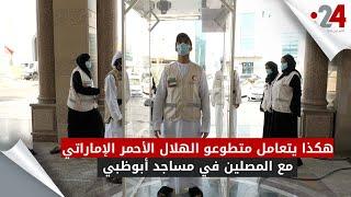 هكذا يتعامل متطوعو الهلال الأحمر الإماراتي مع المصلين في مساجد أبوظبي