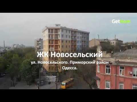 ЖК Новосельский, Одесса. ✅ Продажа квартир от застройщика. Обзор 05.05.2020.