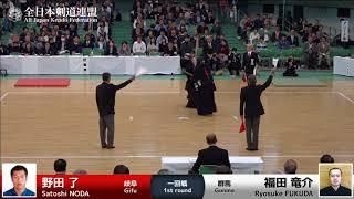 Satoshi NODA MM-K Ryosuke FUKUDA - 65th All Japan KENDO Championship - First round 29
