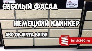 Клинкерная фасадная плитка. ABC Objekta Beige. Обзор.