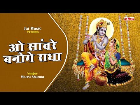 ओ सांवरे बनोगे राधा O Sanwre banoge Radha, भक्ति सॉन्ग राधा कृष्ण, मीरा शर्मा Meera Sharma