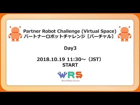 Partner Robot Challenge (Virtual Space)  Day3 (October 19, 2018)/パートナーロボットチャレンジ[バーチャル] 3日目