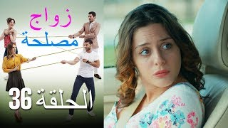 Download Video Zawaj Maslaha - الحلقة 36 زواج مصلحة MP3 3GP MP4