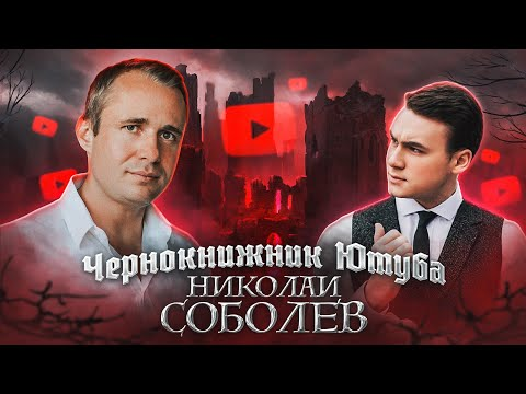 Чернокнижник Ютуба: Николай Соболев / Оскар Хартманн