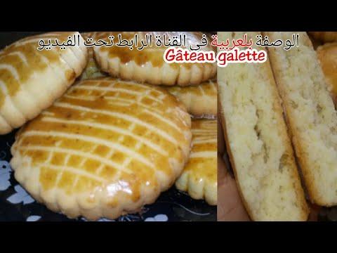 Recette En Kabyle Gâteau Galette Facile Et économique Pour Vos