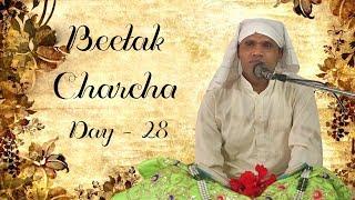 Beetak Charcha (बीतक चर्चा) Day - 28 : Tejsingh ji
